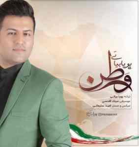 آهنگ ایرانم آنقدر سربازت میمانم تا دهم در رل تو جانم عشق جاویدانم ایرانم